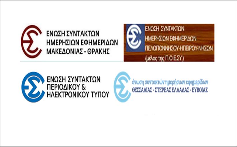 Κοινή ανακοίνωση Ενώσεων Συντακτών  της ελληνικής περιφερείας