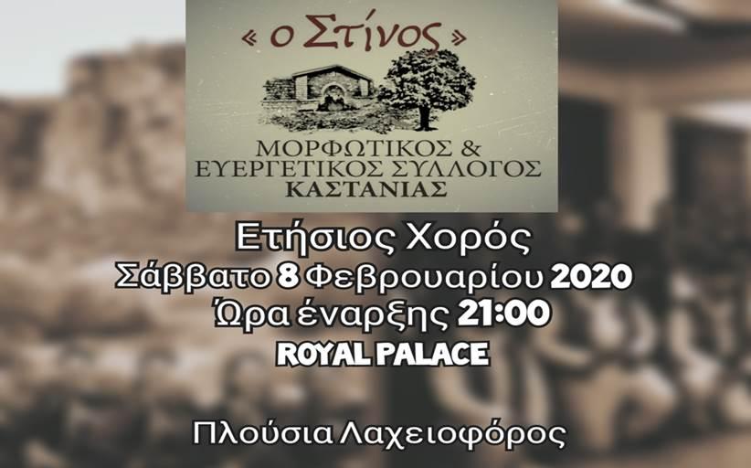 Ετήσιος χορός ΜΕΣ Καστανιάς... 8/2/2020