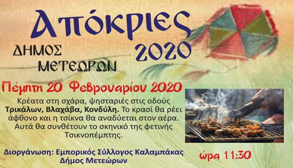 Σε ρυθμό αποκριάτικων εκδηλώσεις ο Δήμος Μετεώρων
