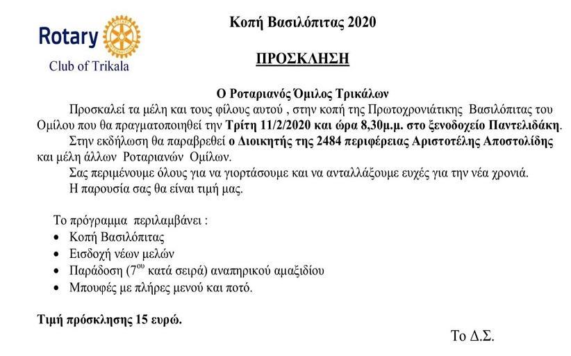 Κόβει την πίτα ο Ροταριανός Όμιλος Τρικάλων  11/2/2020