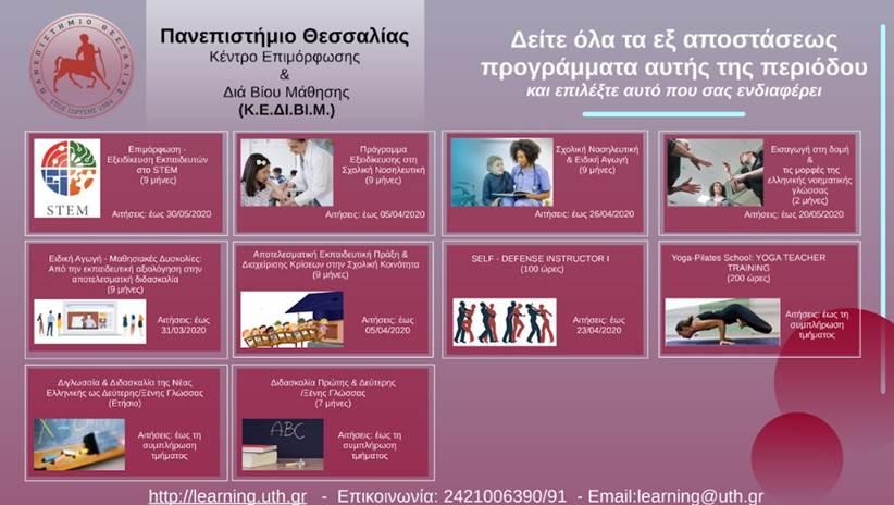 Κέντρο Επιμόρφωσης και Διά Βίου Μάθησης (Κ.Ε.ΔΙ.ΒΙ.Μ.)  του Πανεπιστημίου Θεσσαλίας