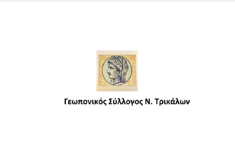 Ο Γεωπονικός Σύλλογος Τρικάλων για Κορονοϊό και διάθεση πολλαπλασιαστικού υλικού