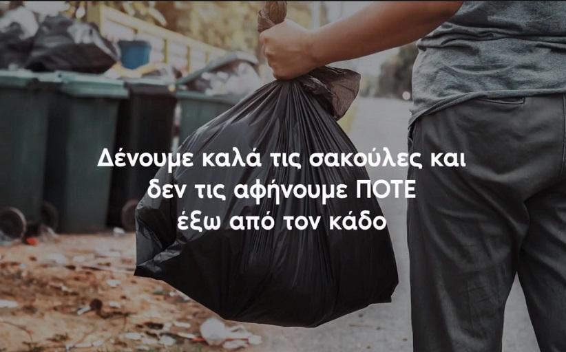 ΥΠΕΝ: Δεν ανακυκλώνουμε τον κορωνοϊό - Οδηγίες για την διαχείριση των απορριμάτων