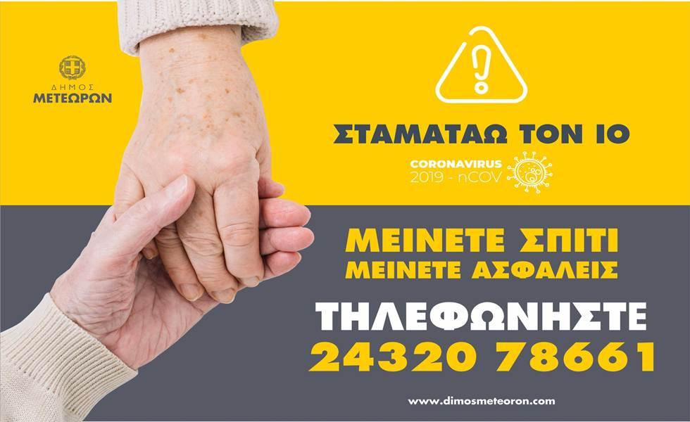 Δήμος Μετεώρων: Δημιουργία νέας υπηρεσίας προς ηλικιωμένους: «Μείνετε σπίτι - Μείνετε ασφαλείς - Τηλεφωνήστε»