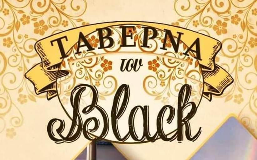 Ταβέρνα του Black κάθε μέρα ανοιχτά 7μμ-11μμ με take away