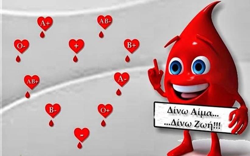 Σε εθελοντική αιμοδοσία στο νέο Κέντρο Αιμοληψίας καλεί ο Δήμος Τρικκαίων