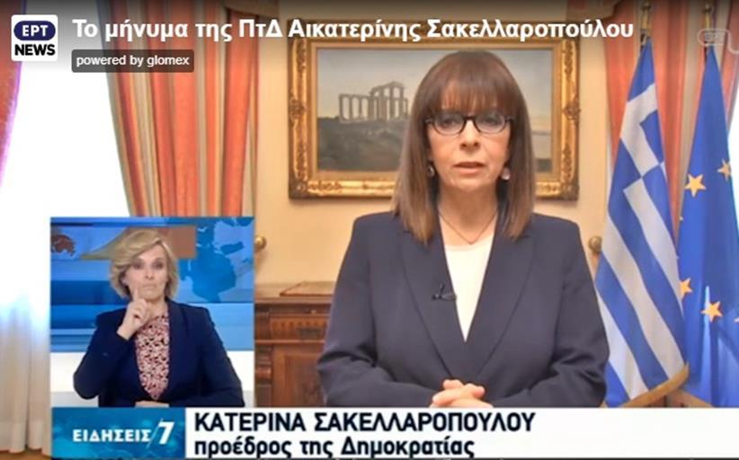 Κ. Σακελλαροπούλου: Να βάλουμε το «εμείς» πάνω από το «εγώ»