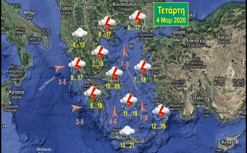 Επιδείνωση την Τετάρτη με βροχές και καταιγίδες, ισχυρές στη δυτική και βόρεια Ελλάδα