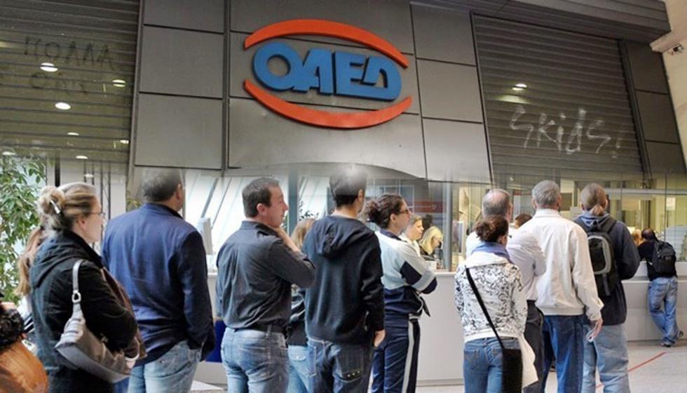 ΟΑΕΔ: 1.130.479 οι εγγεγραμμένοι άνεργοι τον Φεβρουάριο του 2020