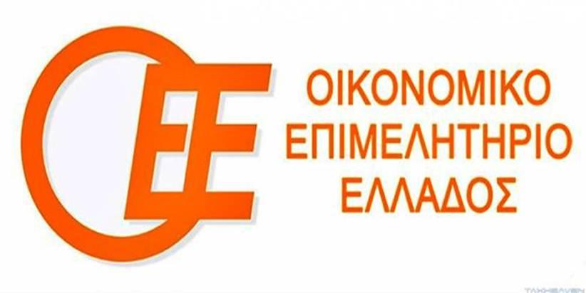 Επείγουσα ανακοίνωση του Οικονομικού Επιμελητηρίου Θεσσαλίας