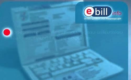 Μετατροπή εντύπου λογαριασμού ρεύματος του Δήμου Μετεώρων και της ΔΕΥΑΜ σε e-bill