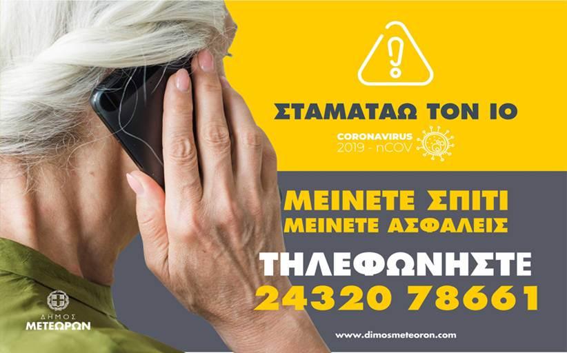 Δήμος Μετεώρων :Ανοίγουμεγραμμή επικοινωνίας και κλείνουμε την πόρτα στον Κορωνοϊo!