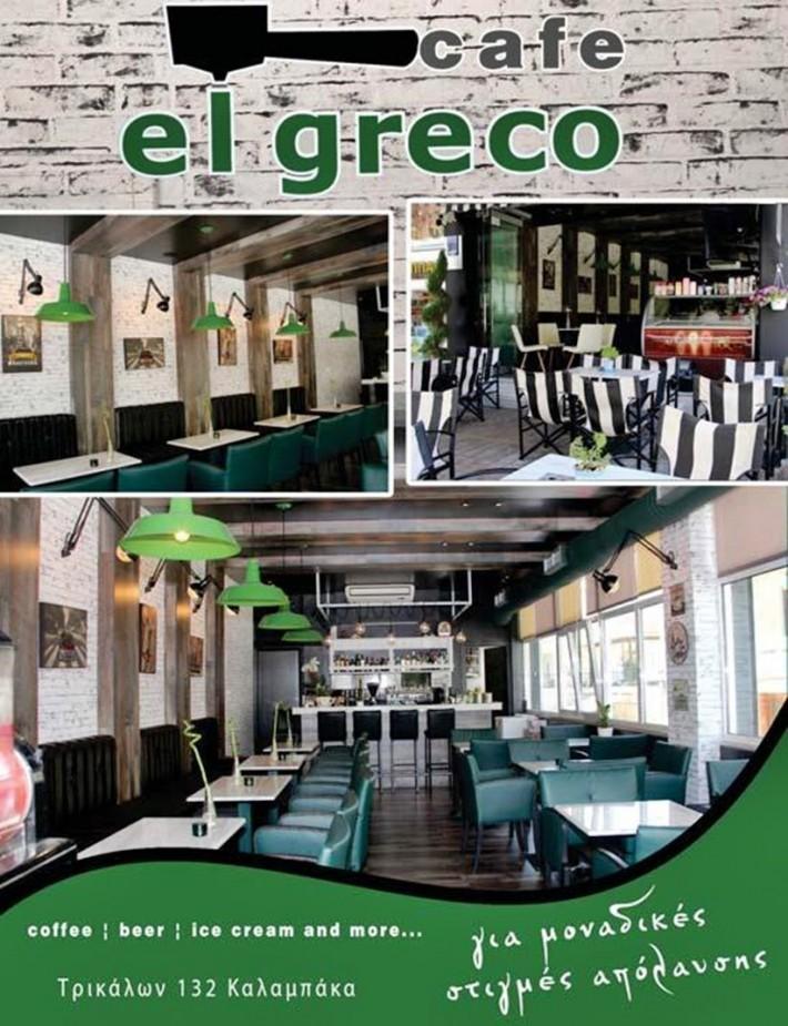 Cafe El Greco: Delivery & Take Away, από τη Δευτέρα 27/4 – Ωράριο  λειτουργίας | Kalampaka News