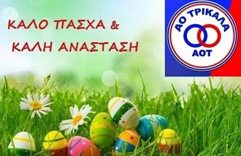 Ευχές για καλό Πάσχα από τον Α.Ο. Τρίκαλα