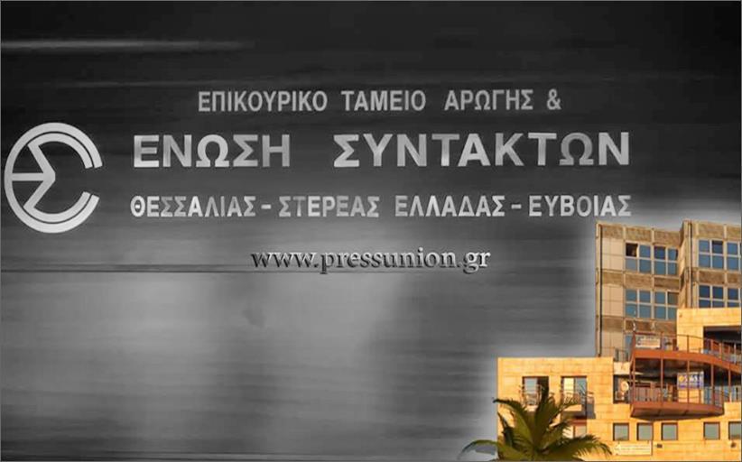 Ανακοίνωση ΕΣΗΕΘΣΤΕ-Ε για «νεκρό» από κορωνοϊο στη Λάρισα