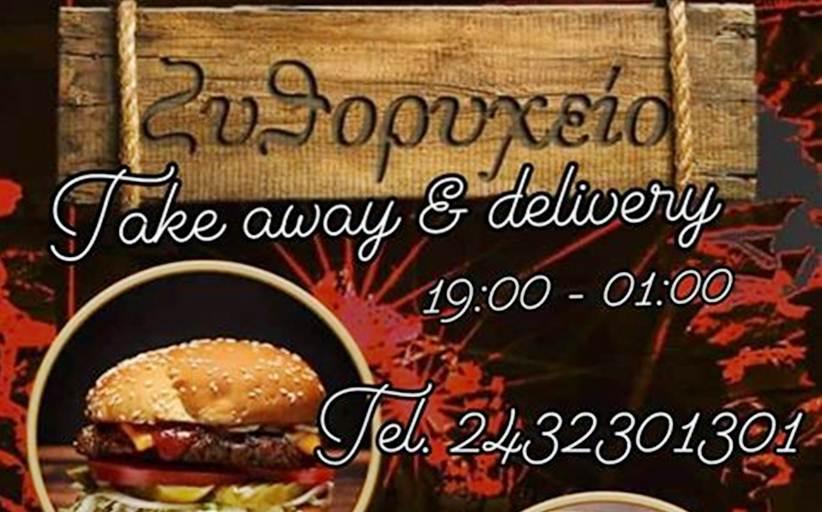 ΖΥΘΟΡΥΧΕΙΟ: Ξεκινάμε με delivery & take away από την 1η Μαϊου