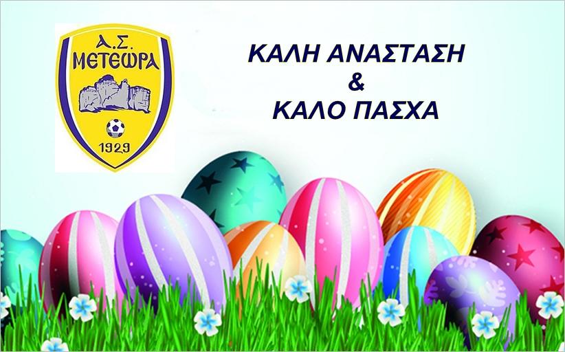 Ευχές από την ποδοσφαιρική οικογένεια του Α.Σ. Μετέωρα και την Ακαδημία της ομάδος