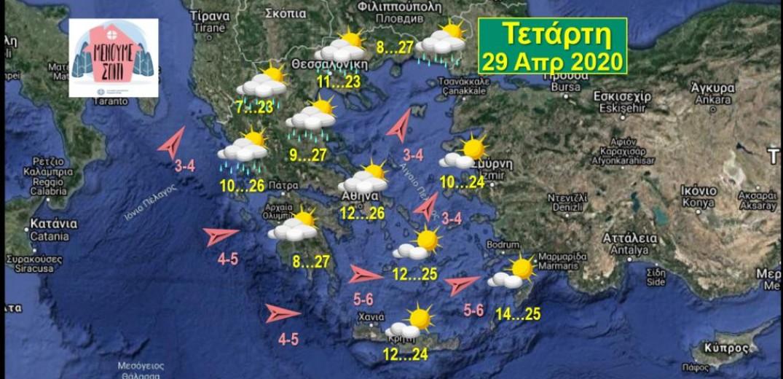 Άνοδος της θερμοκρασίας αλλά και τοπικές μπόρες το απόγευμα στη δυτική και βόρεια Ελλάδα