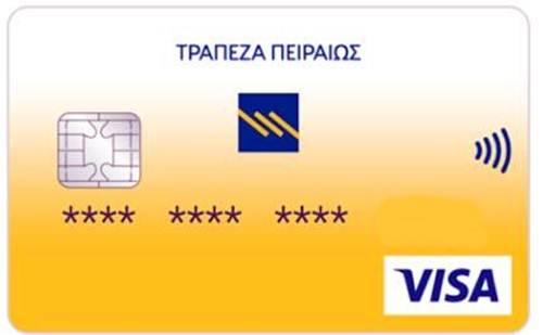 Βρέθηκε κάρτα της Τράπεζας Πειραιώς στην Καλαμπάκα