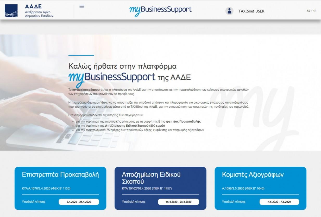ΑΑΔΕ: Άνοιξε το νέο myBusinessSupport για την αναστολή κατά 75 ημέρες των επιταγών