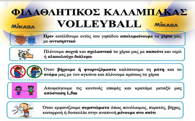 Φιλαθλητικός Καλαμπάκας: Επανέναρξη των προπονήσεων