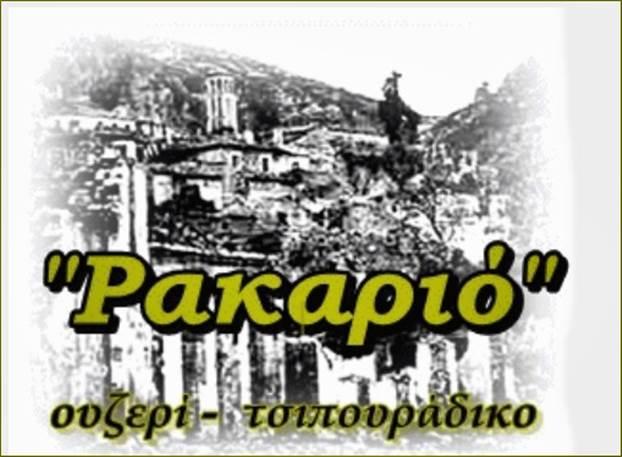 Κοντά σας το Ουζερί /Τσιπουράδικο – Μεζεδοπωλείο «Ρακαριό» με υπηρεσίες Delivery & Take Away | Meteora24