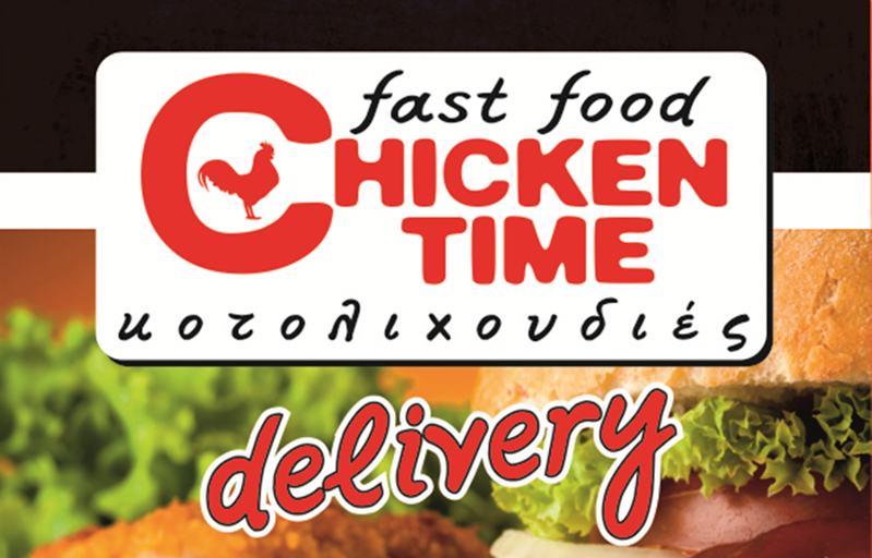 CHICKEN TIME: Ποιοτικό φαγητό καθημερινά στο χώρο σας με DELIVERY & TAKE AWAY...