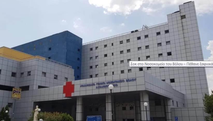 Σοκ στο Νοσοκομείο του Βόλου – Πέθανε ξαφνικά 42 χρονος γιατρός