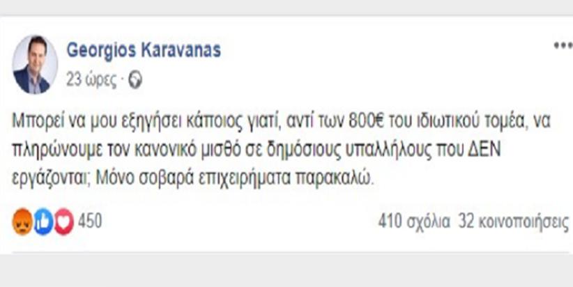 Πολιτευτής ΝΔ: Δημόσιοι Υπάλληλοι να παίρνουν 800 ευρώ και όχι ολόκληρο το μισθό τους