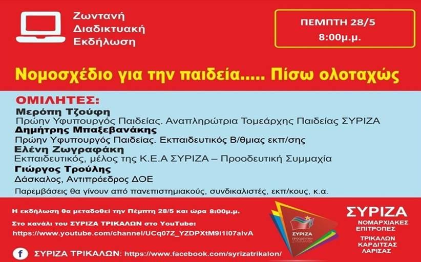 Διαδικτυακή εκδήλωση για την Παιδεία διοργανώνει η ΝΕ του ΣΥΡΙΖΑ Τρικάλων