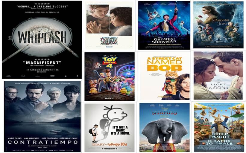 Προβολές ταινιών στη Βιβλιοθήκη της Καλαμπάκας