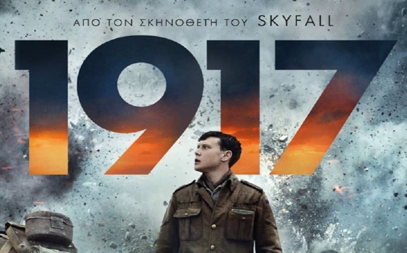 Το «1917»στον δημοτικό θερινό κινηματογράφο Τρικάλων