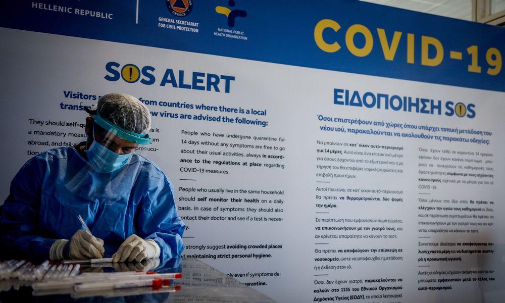 Κορονοϊός: 55 νέα κρούσματα - Στους 187 οι νεκροί στην Ελλάδα