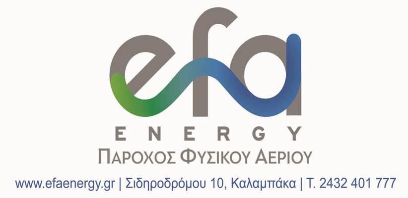 Η ΕFA ENERGY επιλέγει τα καλύτερα στελέχη για εργασία - Ενημερωθείτε