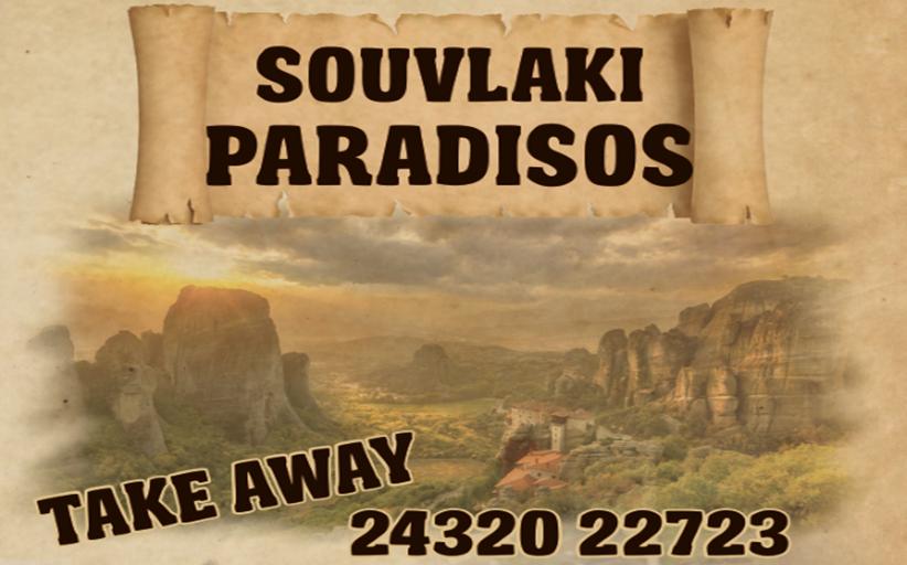 SOUVLAKI PARADISOS: Η ταβέρνα «ΠΑΡΑΔΕΙΣΟΣ» στο Καστράκι αλλάζει σελίδα…