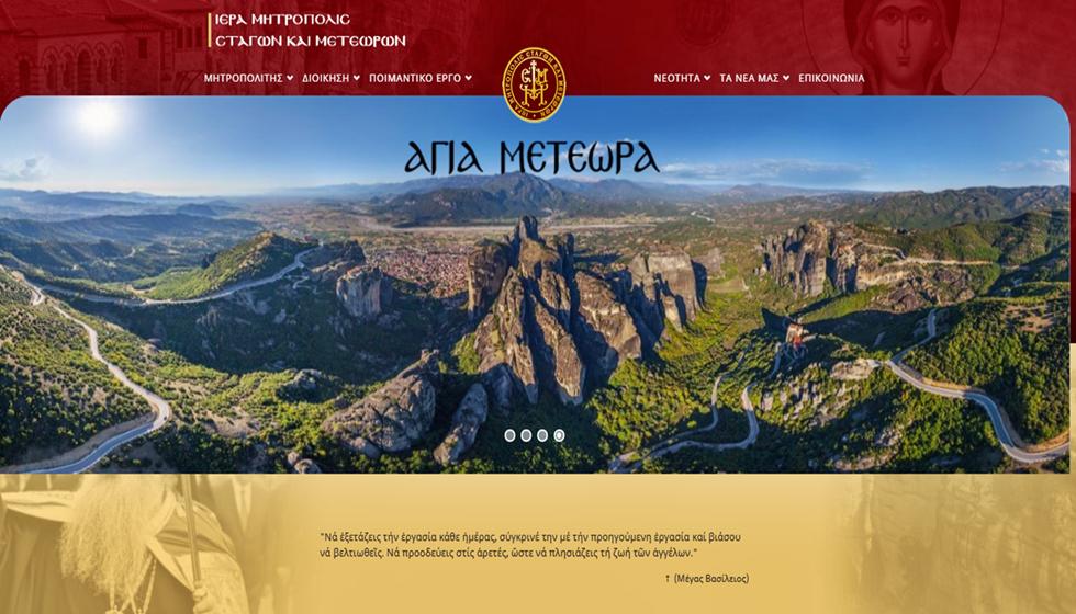 Η Ιερά Μητρόπολις Σταγών και Μετεώρων γνωστοποιεί τη λειτουργία του νέου διαδικτυακού τόπου της