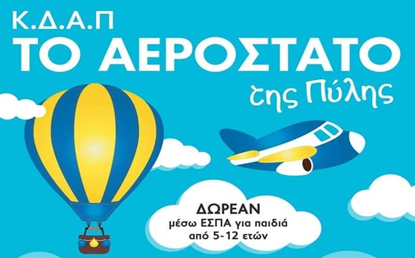 ΚΔΑΠ: Το Αερόστατο της Πύλης