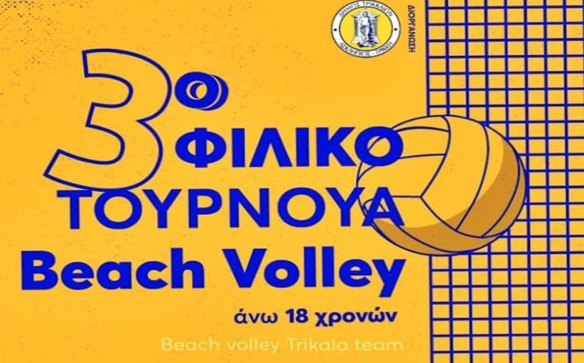 Αρχίζει το τριήμερο τουρνουά beach volley στα Τρίκαλα