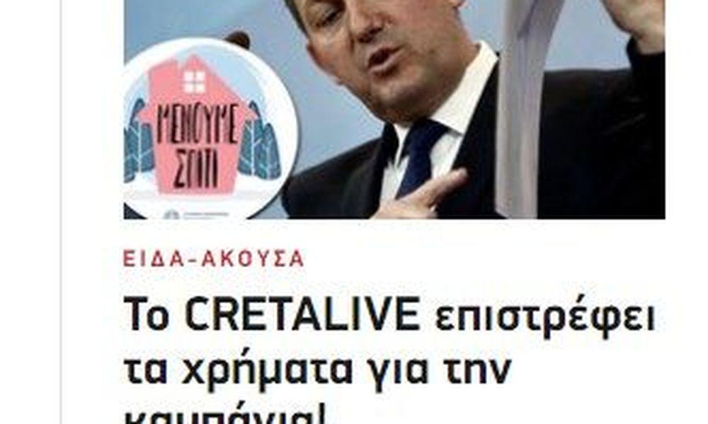 Ντόμινο επιστροφών - Cretalive: Μνημείο διασπάθισης και κακοδιαχείρισης δημοσίου χρήματος η λίστα Πέτσα