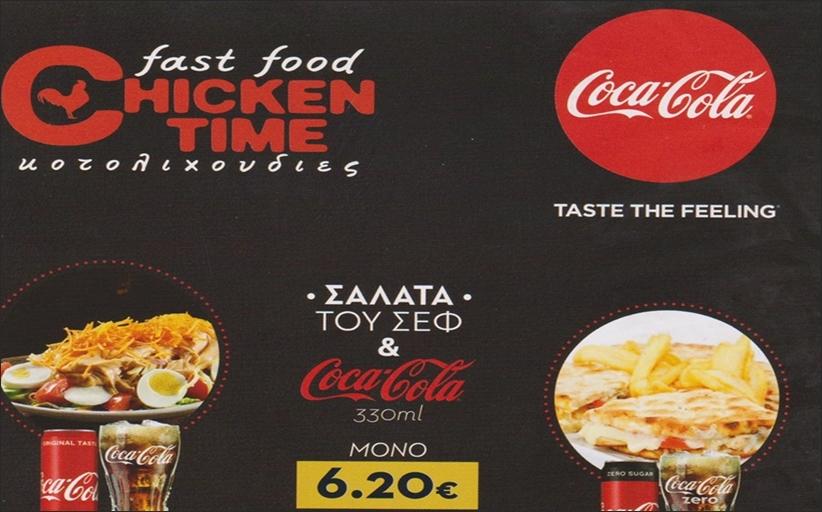 CHICKEN TIME Κοτολιχουδιές - Υπέροχοι συνδυασμοί γεύσεων σε εξαιρετικές τιμές