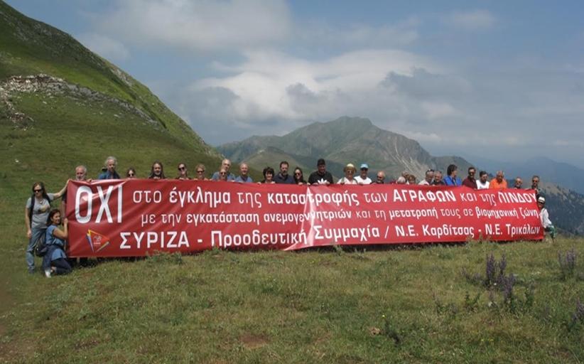 O ΣΥΡΙΖΑ-Προοδευτική Συμμαχία στον Τύμπανο Αργιθέας Αγράφων για τις Ανεμογεννήτριες