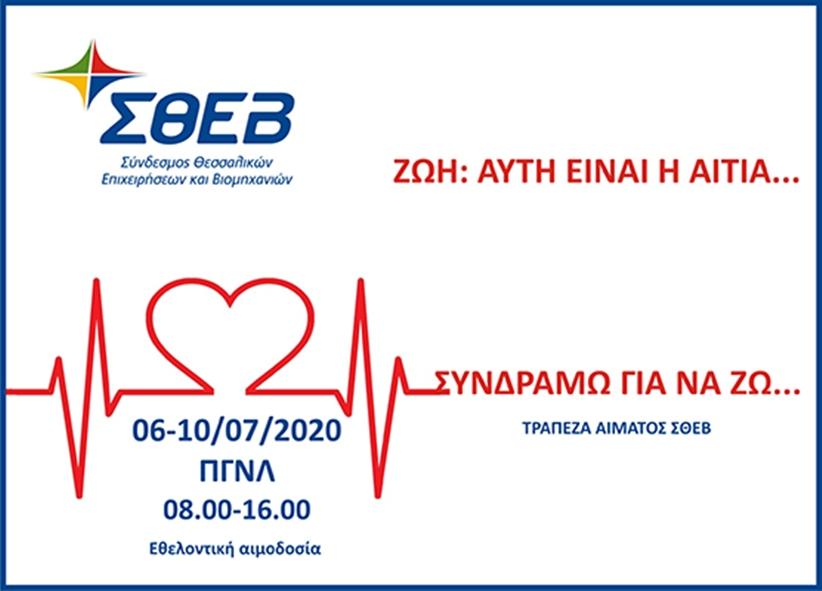 Εθελοντική αιμοδοσία για την ενίσχυση της τράπεζας αίματος ΣΘΕΒ σε συνεργασία με το ΠΓΝΛ