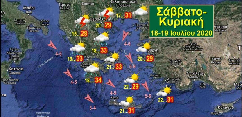 Τοπική αστάθεια το Σαββατοκύριακο στη βόρεια Ελλάδα με βροχές και καταιγίδες τις απογευματινές ώρες