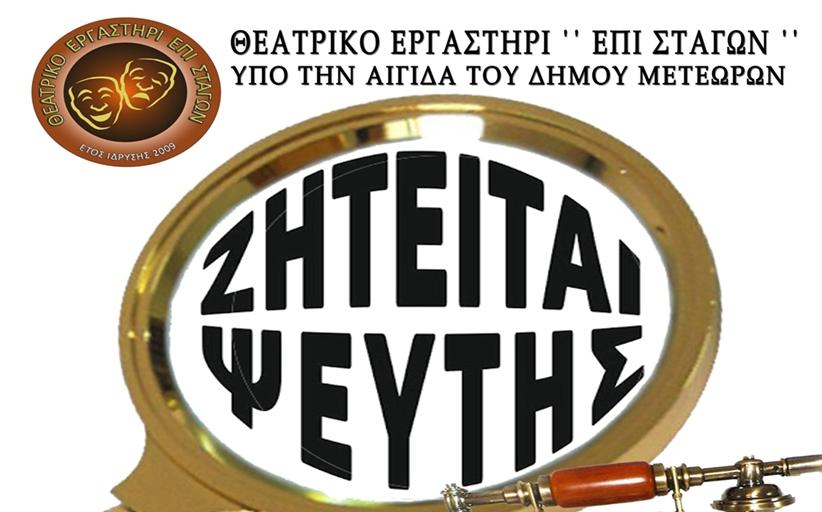Η εμβληματική κωμωδία του Δημήτρη Ψαθά «Ζητείται ψεύτης» από το Θεατρικό εργαστήρι