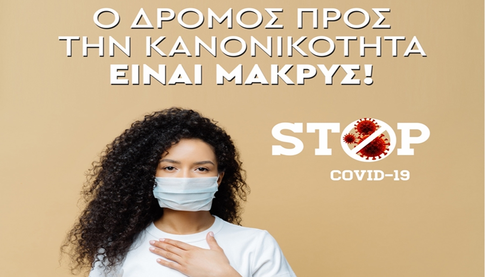 Ενημέρωση θετικών κρουσμάτων Covid 19  στην Περιφέρεια Θεσσαλίας - Δυο κρούσματα στο νομό μας