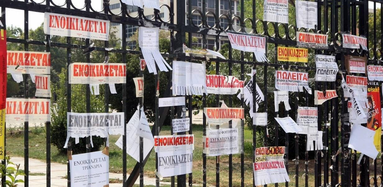 Φοιτητική στέγη: Πόσο στοιχίζουν τα ενοίκια