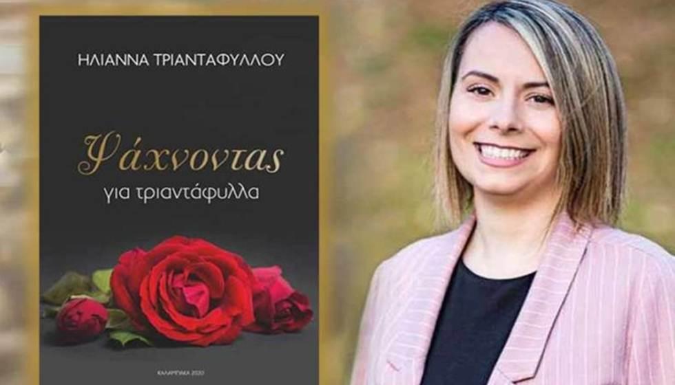 Ηλιάννα Τριανταφύλλου: «Ο έρωτας είναι μια εξαιρετική πηγή αυτογνωσίας»