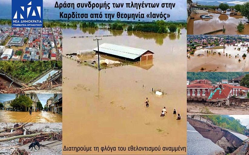 Δράση συνδρομής της Γραμματείας Οργανωτικού της ΝΔ για τους πληγέντες στην Καρδίτσα από τον «Ιανό»