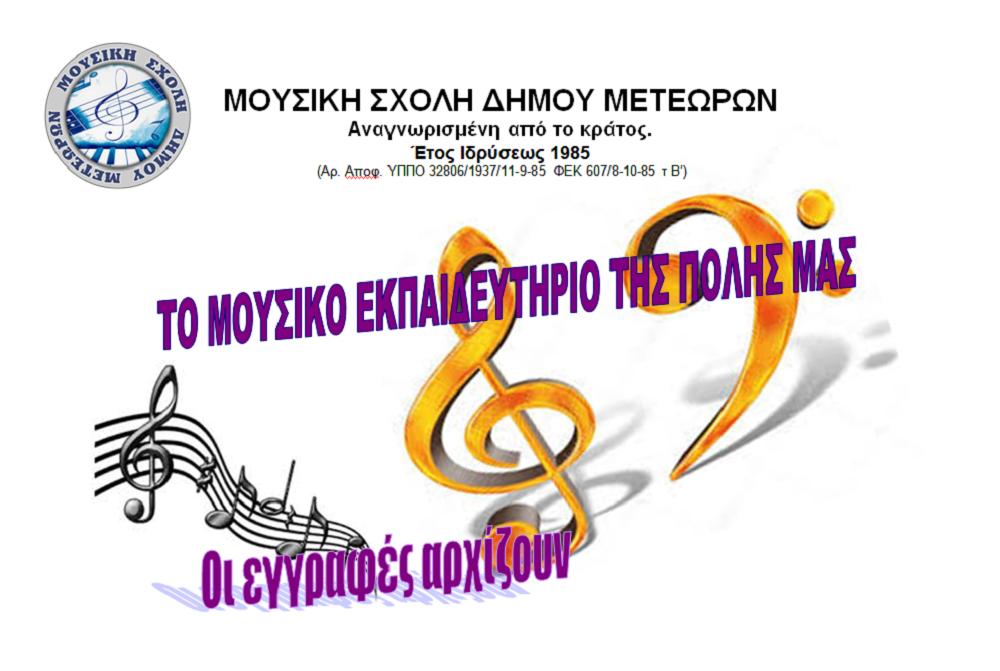 Ξεκινούν οι εγγραφές στη Μουσική Σχολή του Δήμου Μετεώρων