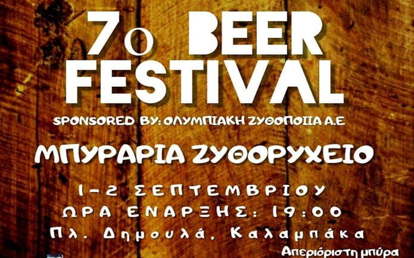 7o Beer Festival από το αγαπημένο σας Ζυθορυχείο (1-2 Σεπτεμβρίου)